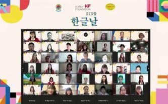 HUFLIT đăng cai tổ chức sự kiện 'Kỷ niệm Ngày chữ Hàn - HANGEUL DAY 2021'